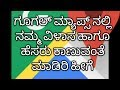 How to add our address Name in Google Maps | Kannada