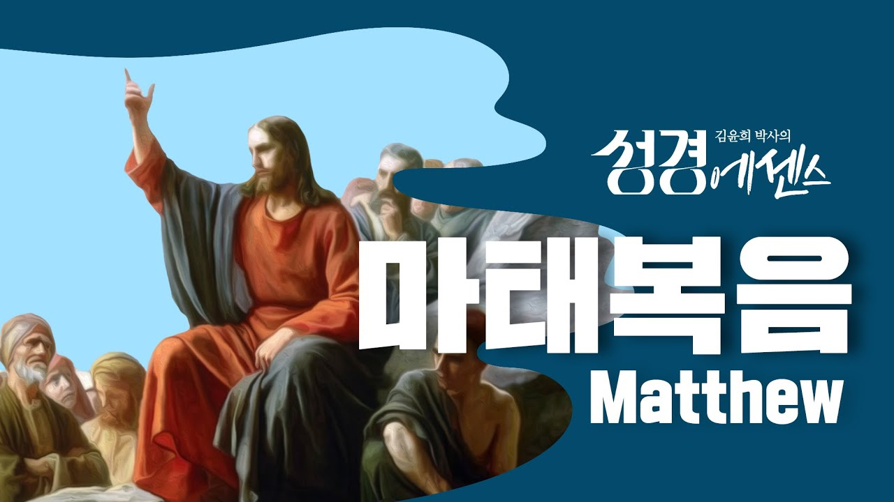 성경에센스 - #마태복음 편_[Bible Essence]