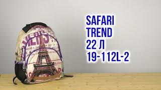 Розпакування Safari Trend 22 л 19-112L-2