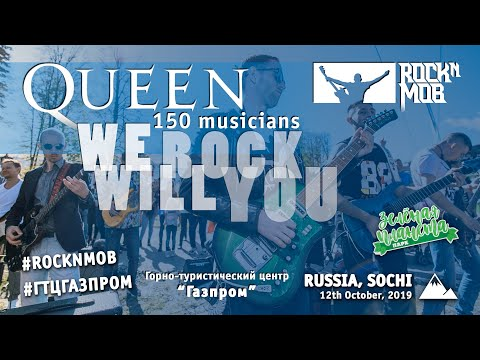 Видео: We Will Rock You – QUEEN (Rocknmob Sochi, 150+ musicians)