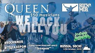 We Will Rock You – QUEEN (Rocknmob Sochi, 150+ musicians)