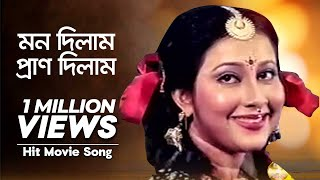 Mon Dilam Pran Dilam - মন দিলাম প্রাণ দিলাম | Ghater Majhi | Bangla Movie Song | Shahin Alam, Kumkum