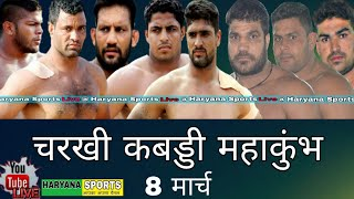 Jhamola vs Bali Final At Charkhi ( DADRI ) Charkhi Kabaddi Cup Live 8 March | Haryana Sports Live ।