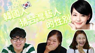 韓國人猜測台灣藝人的真實性別(BII 蘇打綠 小S) Koreans guess Taiwanese Celebrities' gender | Eddieinseoul thumbnail