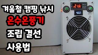 온수온풍기, 온수보일러,열교환기,라디에이터,디지털온도조…