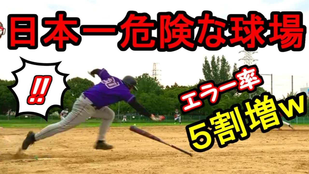 【草野球】爆笑!日本一危険な球場で試合したら、珍プレーの連発だったwww【革命軍】