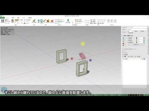 らくらく設計ソフト「caDIY3D」