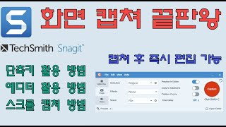 최고 화면 캡쳐 프로그램 + 이미지 편집까지 가능한 s…