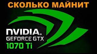 Майнинг на GTX 1070 Ti - Сколько майни видеокарта Gainward GTX1070Ti