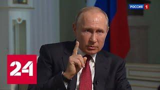 От пандемии до кризисов 90-х: Путин рассказал, как принимались трудные решения - Россия 24