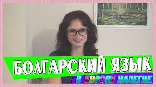 Болгарский язык для начинающих видео урок