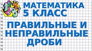 МАТЕМАТИКА 5 класс. ПРАВИЛЬНЫЕ И НЕПРАВИЛЬНЫЕ ДРОБИ