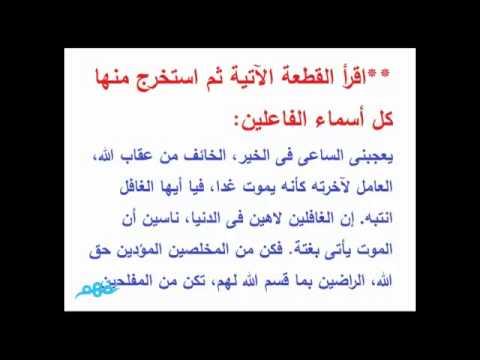 تدريبات على اسم الفاعل من الفعل غير الثلاثى لغة عربية الصف الثالث الإعدادي منهج مصري نفهم Youtube