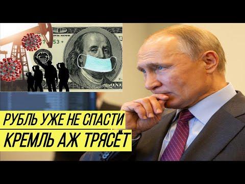 Обвал рубля: Путин