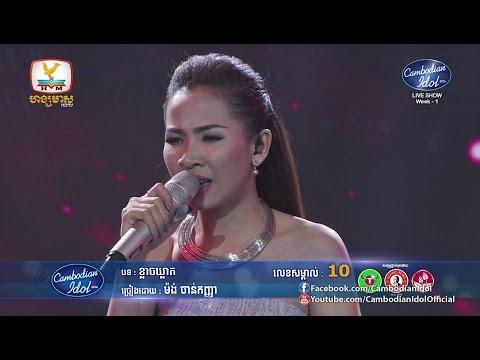 Cambodian Idol Season 2   Live Show Week 1   ម៉ង់ ចាន់កញ្ញា  ខ្លាចឃ្លាត
