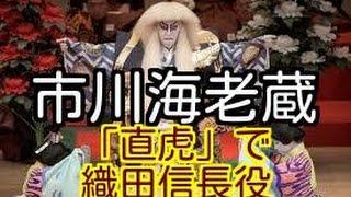 NHKは2日、歌舞伎俳優の市川海老蔵(39)が同局大河ドラマ「おん...