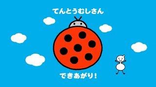 チャンネル登録してね♪     Please Subscribe!→https://www.youtube.com/user/oojioo えかきうたは大人と子どもが一緒に遊べるエンターテイメントだよ♪...