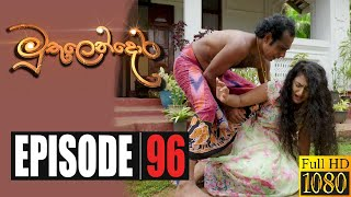Muthulendora | Episode 96 31st August 2020 Thumbnail