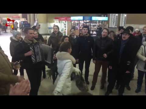 Флешмоб Москве на Киевском вокзале - Распрягайте, хлопцы, коней