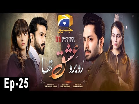 Ru Baru Ishq Tha - Episode 25 | HAR PAL GEO