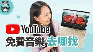 如何在你的YouTube影片加入免費音樂? 來這下載