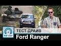 Ford Ranger - ????-????? InfoCar.ua (???? ????????)