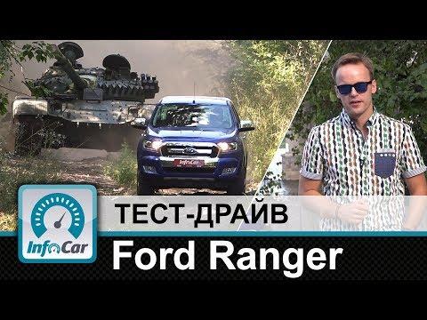 Ford Ranger - тест-драйв InfoCar.ua (Форд Рейнджер)