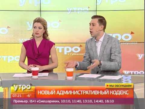 Новый административный кодекс. Утро с Губернией. GuberniaTV