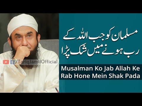 Allah - اللہ کے رب ہونے میں شک | Molana Tariq Jameel Latest Bayan 23-Feb-2019