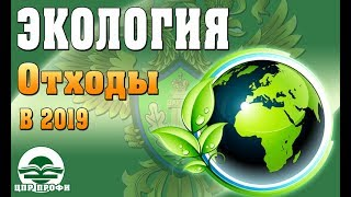 Экология. Разъяснения нормативы и лимиты отходов - Изменения в законодательстве
