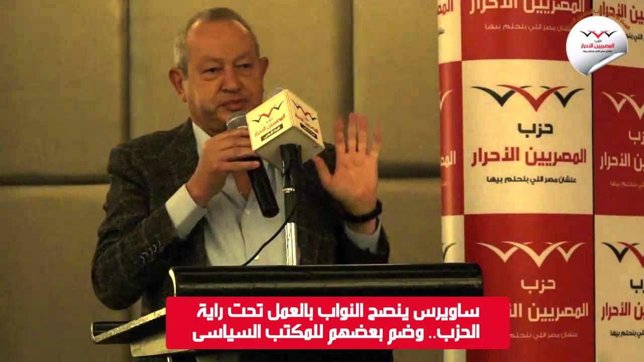 ساويرس ينصح النواب بالعمل تحت راية الحزب.. وضم بعضهم للمكتب السياسى