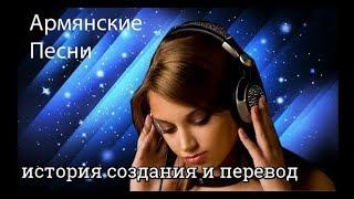 """""""О чем поют в армянских песнях?"""" выпуск 1"""
