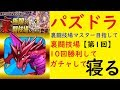 【パズドラ】【第1回】裏闘技場10回勝利するまで寝ないよー!