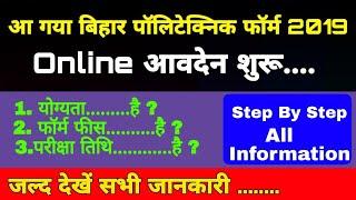आ गया बिहार पॉलीटेक्निक का form | Bihar polytechnic online start