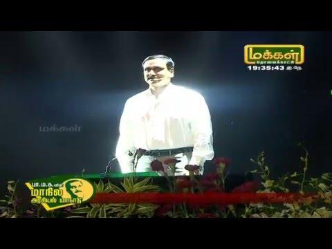 Dr. Anbumani Ramadoss PMK State Conference Chennai 2016 SPEECH 1/2