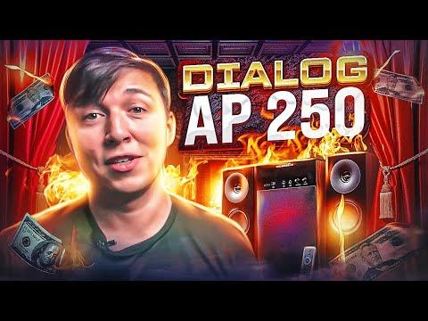 Акустическая система DIALOG PROGRESSIVE AP 250. Колонки до 10000 рублей