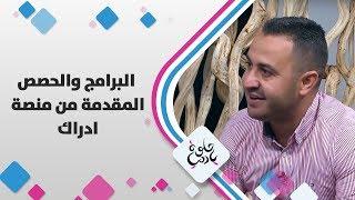 ايهاب ابو ديه - البرامج والحصص المقدمة من منصة ادراك