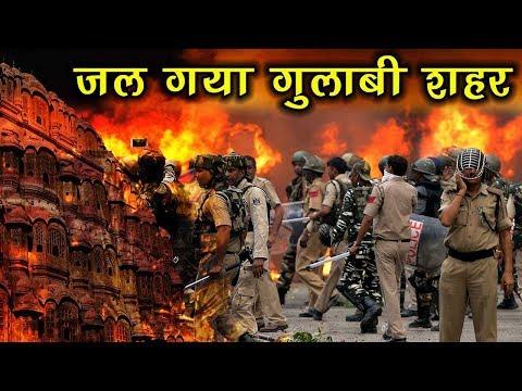 JAIPUR CITY ,RAMGANJ :- जयपुर के रामगंज में तनाव, कई वाहन फूंके, एक की मौत