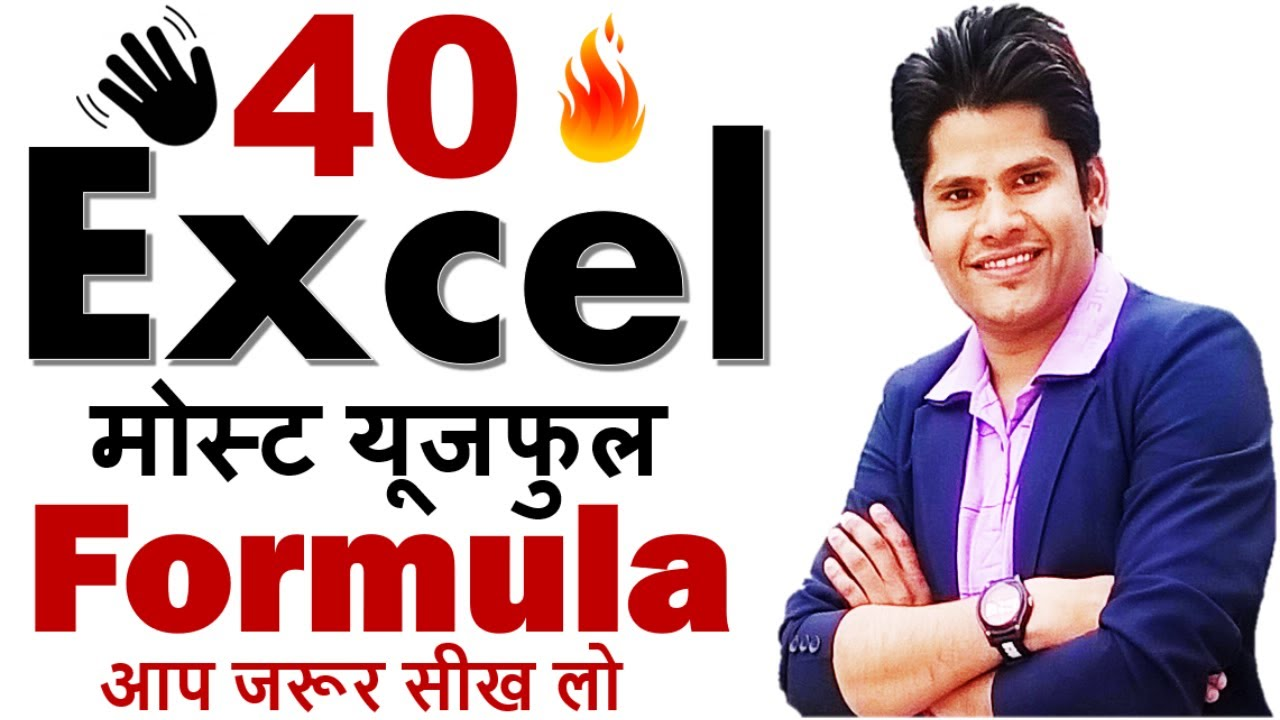 20 most useful excel formula and functions   excel formulas in hindi    formula tutorial