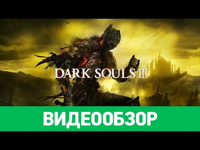 Dark Souls 3 (видео)