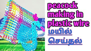 Peacock making in plastic wire full video easy and clear tutorial