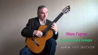 Гитарист Иван Гирсов. Огинский. Полонез