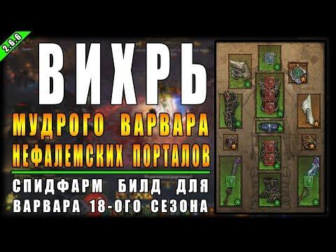 """Diablo 3 RoS ► Спидфарм Билд """"Мудрый Вихрь"""" ► ( Обновление 2.6.6 , 18-ый сезон )"""