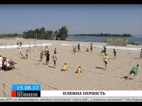 ТРК ВіККА: На черкаському пляжі змагалися кращі гандболісти країни