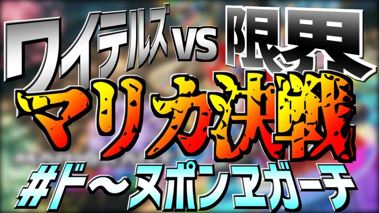 【マリカ8DX】限界 VS ワイテルズ のリベンジ対決。今度こそは勝つ。#ド~ヌポンヱガーチ【シャークん視点】