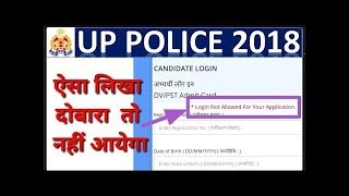 how to download Up Police Admit card 2019 | up police bharti 2018 admit card