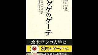 【紹介】ゲゲゲのゲーテ 双葉新書 (水木 しげる,水木プロダクション)