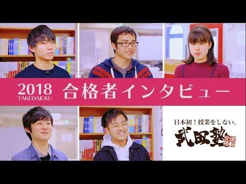 2018年 武田塾「合格者インタビュー動画」!