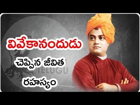 A Secret Revealed by Swami Vivekananda | వివేకానందుడు చెప్పిన ఓ రహస్యము | Telugu Motivation | VOT