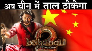 BAHUBALI 2 is all set to Rock the Box Office of CHINA NOW !